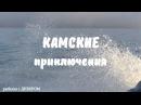 КАМСКИЕ ПРИКЛЮЧЕНИЯ трейлер к фильму Камское Устье река Кама фильмы ДИВЕРА