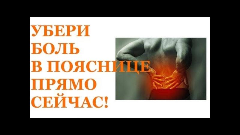 Сильная боль в пояснично - крестцовом отделе. Как убрать без лекарств и операций? Николай Пейчев.