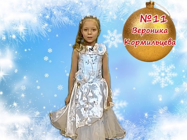 Снегурка года 2017 11. Вероника Кормильцева