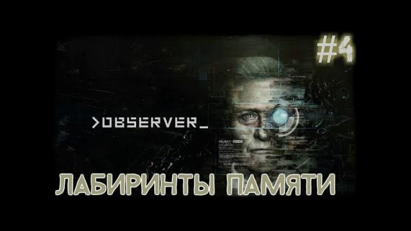 Хоррор ▶ Observer (прохождение) 4 ▶ Лабиринты памяти!