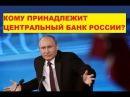 Вся правда Кому принадлежит Центробанк России