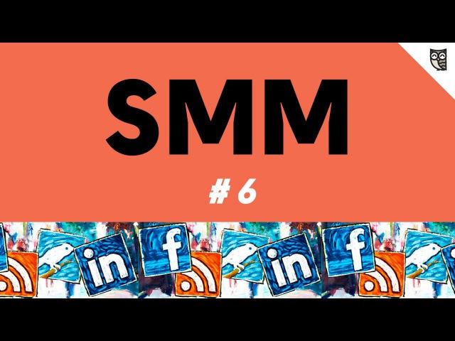 SMM - Урок 6. Рекламный пост в своём сообществе вконтакте