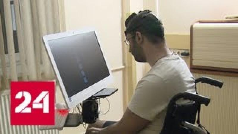 Передача мысли на расстоянии: для инвалидов запустили первый в мире нейрочат - Россия 24 » Freewka.com - Смотреть онлайн в хорощем качестве