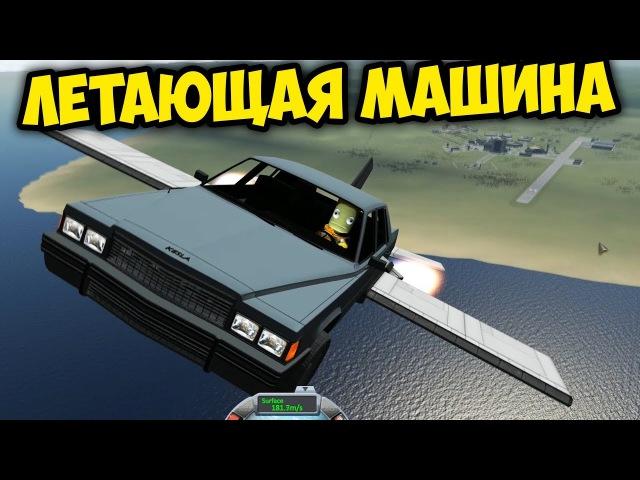 ЛЕТАЮЩАЯ МАШИНА В KSP | KERBAL SPACE PROGRAM - КАНАЛ ГЛЮКА
