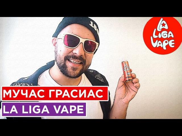 La Liga Vape / Обзор Жидкости / Riga Nepokuru Young