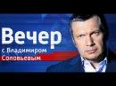 Украина поделится с США опытом борьбы с «россиянами». Вечер с Владимиром Соловьевым от 20.11.17 с участием Сергея Кургиняна