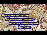Л.Орлов