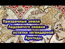 Л.Орлов Призрачные земли Ледовитого океана - остатки легендарной Арктиды