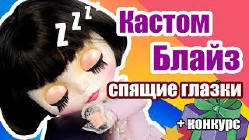 Блайзомания 8: Как сделать Спящие глазки - Изменяем глазной механизм 👀 Кастом ку...