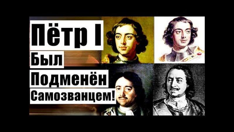 Пётр I Был Подменён Самозванцем! Ты НЕ Поверишь!