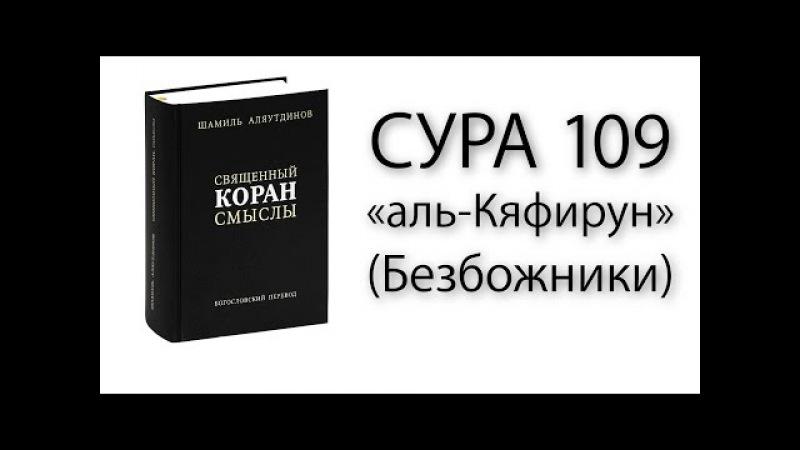 Сура 109 «аль-Кяфирун» (Безбожники)
