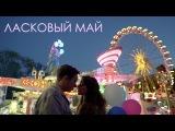 Никита Киселев - Ласковый Май ( Я дарю тебе белые розы )