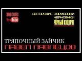 Павел Павлецов - Тряпочный Зайчик (LIVE) 2017