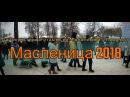 Масленица 2018 Подольск парк культуры и отдыха им. Талалихина