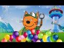 Три кота Коржик, Карамелька и Компот новые мультики из серии про Щенячий патруль