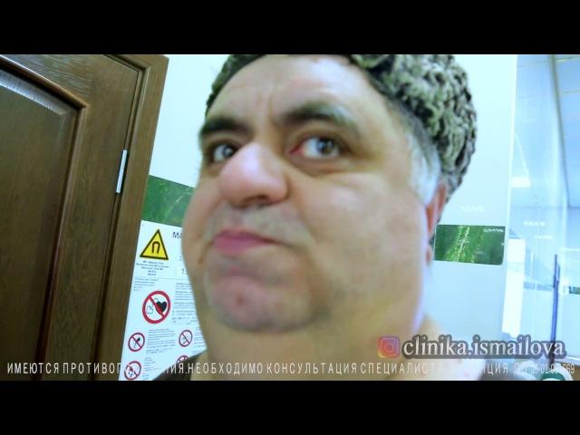 Горцы От Ума: реклама Клиника Исмаилова
