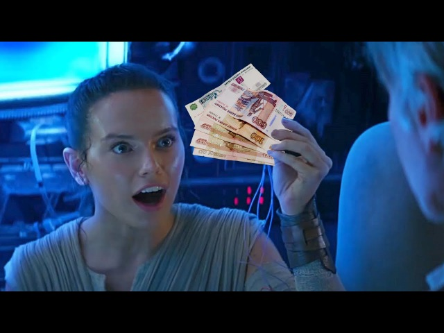 Дешевые Звездные Войны Переозвучка от Валая