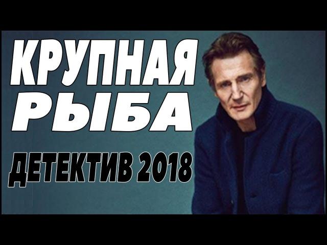КРУПНАЯ РЫБА.(2018).детектив.