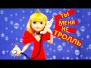 Время и Стекло Тролль Образ Нади Дорофеевой из клипа Одежда для куклы