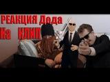 мс Хованский &amp Сергей Дружко men in blog Реакция деда на клип Хованского и Дружко (Men in Blog)