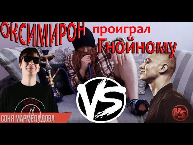 Оксимирон проиграл Гнойному Итоги батла Реакция Деда Чилима на батл Оксимирона и Гнойного