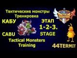 Тактические монстры. Тренировка Кабу 1-2-3. Tactical Monsters. Training Cabu.