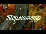 Короткометражная кинокомедия &ampquotТермометр&ampquot (1976)