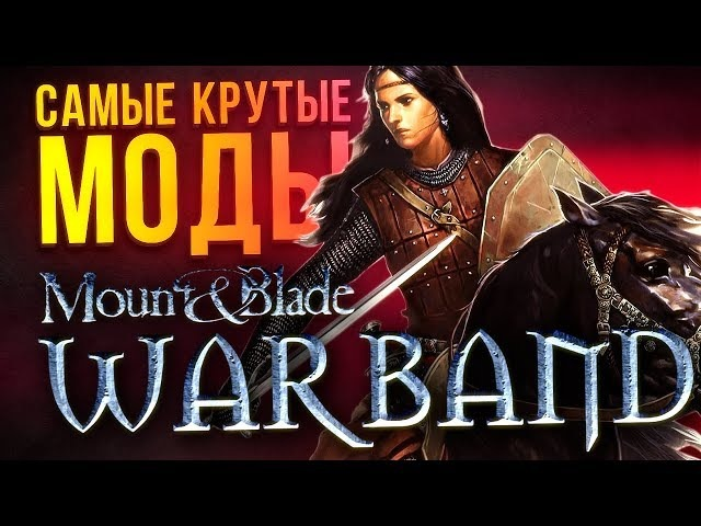 САМЫЕ КРУТЫЕ МОДЫ Mount and Blade: Warband Часть 2