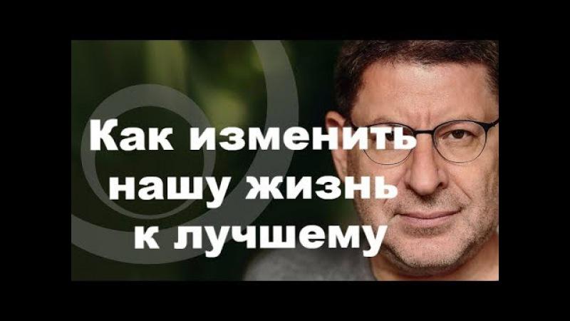 Лабковский - Как изменить жизнь к лучшему.
