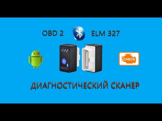 OBD2 диагностический сканер ELM327