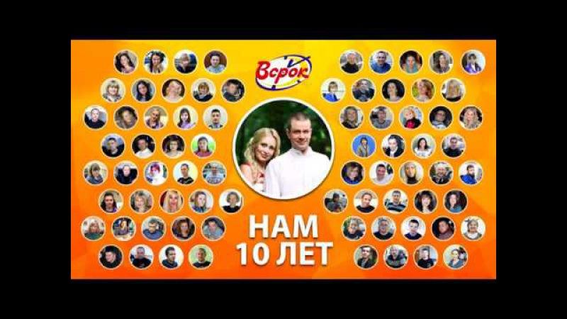 Фильм к 10-летию типографии ВСРОК