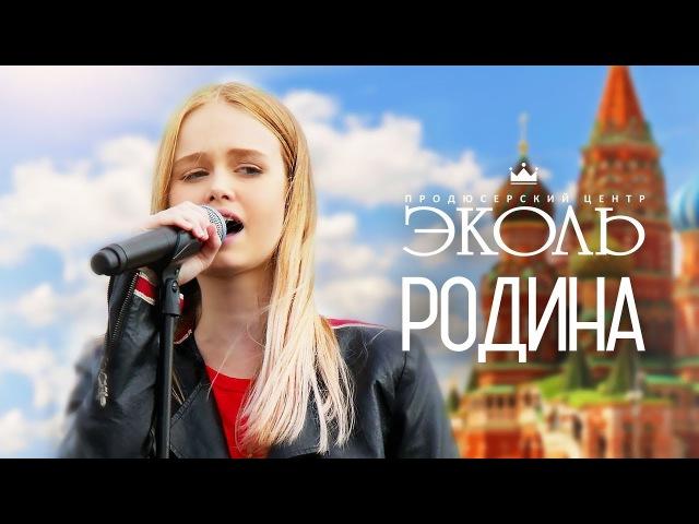 Дарья Волосевич и артисты ПЦ Эколь - Родина - www.ecoleart.ru
