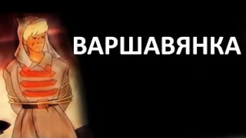ВАРШАВЯНКА (вихри враждебные) с текстом песни