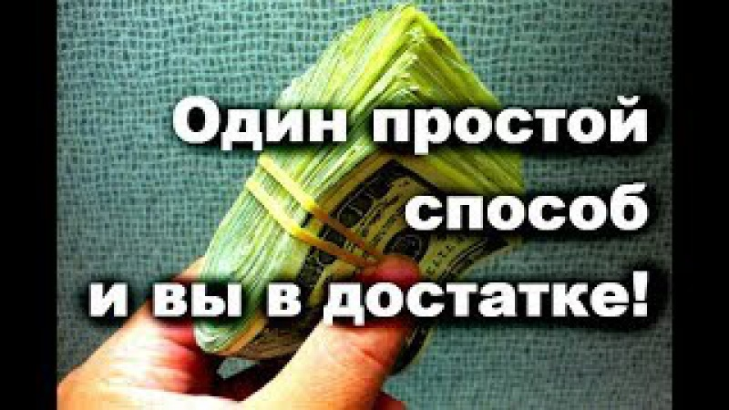 В вашем кошельке всегда будут водиться деньги. Один простой способ – и вы в дост ...