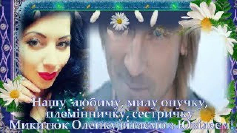 05-01-2018 Микитюк Оленку з Ювілеєм вітають рідні!