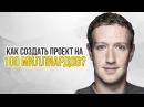 Как создать сайт на 100 миллиардов! Насколько велик Facebook