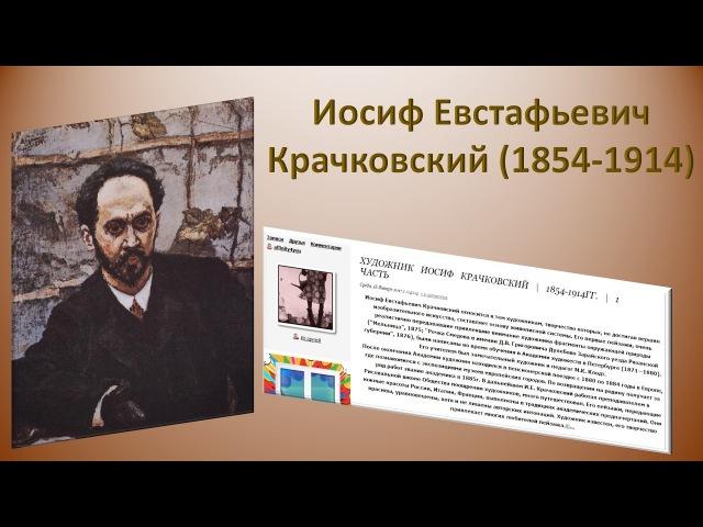 Иосиф Евстафьевич Крачковский (1854-14)