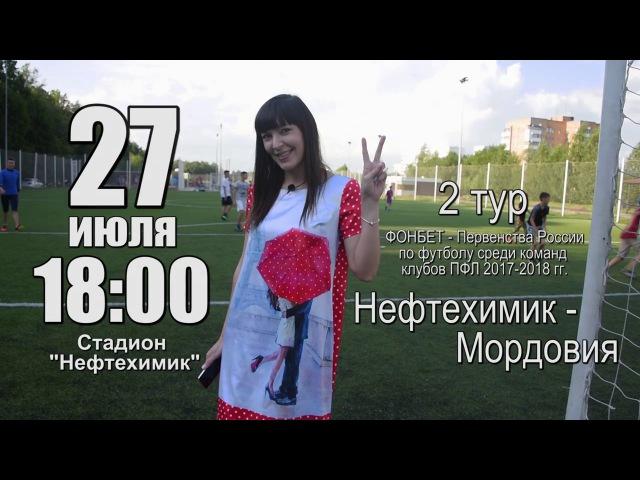 Анонс футбольного матча Нефтехимик - Мордовия
