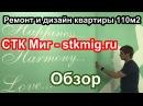 Ремонт и дизайн квартиры 110 кв м СТК Миг