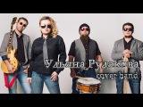 Ульяна Рудакова_cover band - Кто (Земфира cover) live