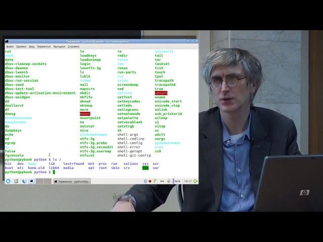 [UNИХ] Программное обеспечение GNULinux — 11 - Работа с файлами и стандартные модули (2017-12-13)