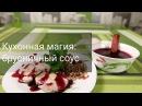Брусничный соус - праздник в тарелке. Нескучный рецепт