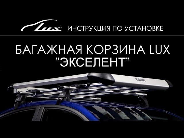 Установка корзины багажной LUX ЭКСЕЛЕНТ