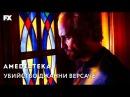 Убийство Джанни Версаче Американская история преступлений 2 сезон Тизер Каст