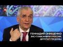 Геннадий Онищенко: Не зная броду, не лезь в Крещенскую воду!