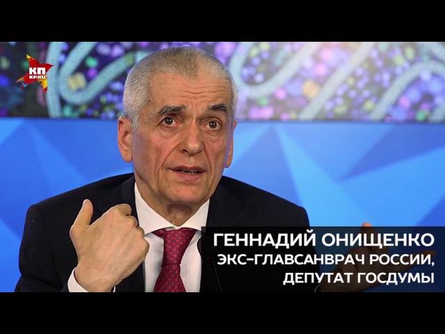 Геннадий Онищенко Не зная броду, не лезь в Крещенскую воду!
