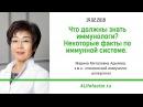 Вебинар от 19 02 2018 Что должны знать иммунологи Арьяева Марина