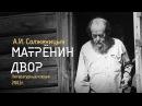 А. Солженицын - Матрёнин двор. Радиоспектакль
