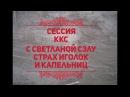 Сессия ККС с Светланой Сэлу Страх иголок и уколов