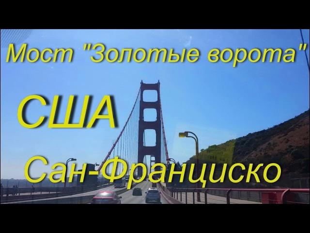 США. Сан-Франциско. Проезд через Golden Gate Bridge (Мост Золотые ворота)